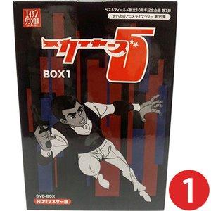 【まとめ買い】 スカイヤーズ5 HDリマスター スカイヤーズ5 DVD-BOX BOX1 BOX1 想い出のアニメライブラリー第35集 DVD-BOX ベストフィールド創立10周年記念企画第7弾 モノクロ版放送後に人気が高まり、その4年後にカラー版が制作、放送された異色のスパイアクション作品がHDリマスター版で初DVD化を実現, グリーンネットSHOP:e5039c47 --- aaceara.org.br