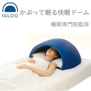 【お1人様1点限り】 かぶって寝るまくら 枕 IGLOO イグルー(A) 枕 まくら 安眠 快眠 安眠 睡眠 ぐっすり眠る 睡眠 短時間でも良質な眠りを!いい目覚めはいい眠りから, ヒタグン:1889ed98 --- mashyaneh.org