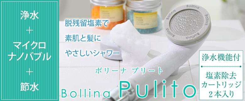 ボリーナプリート 塩素除去 ウルトラファインバブル 節水 シャワーヘッド
