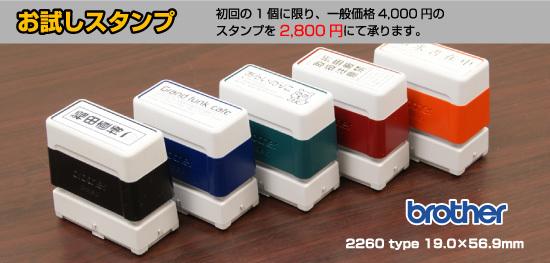 スタンプ・ハンコ・印鑑・ゴム印・格安価格、スピード納期でオリジナルを作成します。