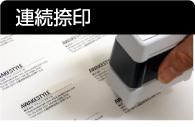 オーダースタンプ 連続捺印 シャチハタタイプ ブラザー