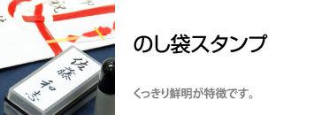 のし袋用 オーダー スタンプ オリジナル 作成 シャチハタ ゴム印 印鑑 はんこ