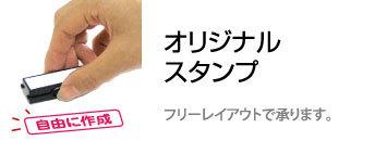 オリジナル スタンプ オーダー スタンプ オリジナル 作成 シャチハタ ゴム印 印鑑 はんこ