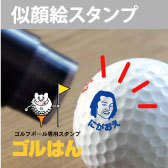 ゴルフボール 似顔絵 スタンプ オーダー オリジナル 作成 注文 シャチハタ ゴム印 印鑑 はんこ