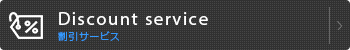 スタンプ 割引サービス