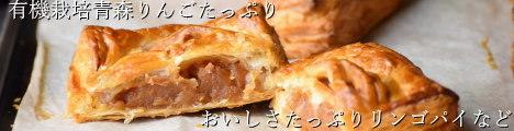 アップルパイ (株)フォーシーズン