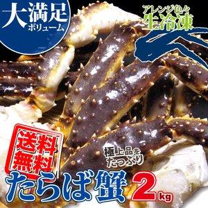 最高級のスーパー 特大サイズ 生 タラバ 蟹(たらば)2.2kg 送料無料 極大蟹の王様, ニシイズチョウ ecd5da26