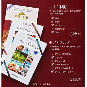 敬老の日 ギフト (温泉 ホテル レストラン グルメ)カタロ ...