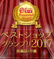 ポンパレモール 2017年 年間ベストショップグランプリ受賞!