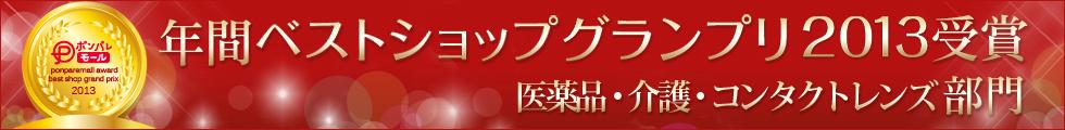 ポンパレモール 2013年 年間ベストショップグランプリ受賞!
