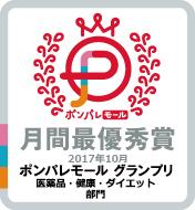 ポンパレモール 月間最優秀賞 受賞!