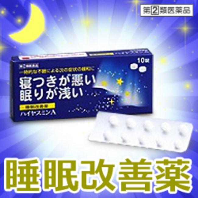 睡眠 改善 薬