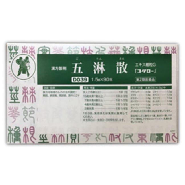 コタロー 漢方薬