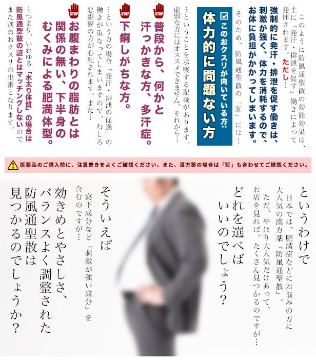 ビタトレール 防風通聖散EX