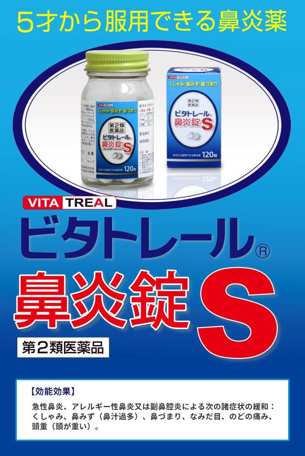 ビタトレール 鼻炎錠S