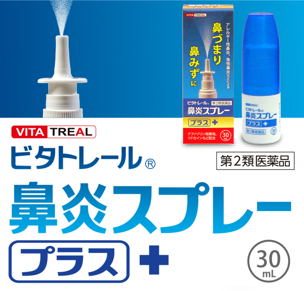 ビタトレール 鼻炎スプレープラス