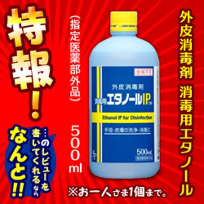 エチル アルコール 消毒
