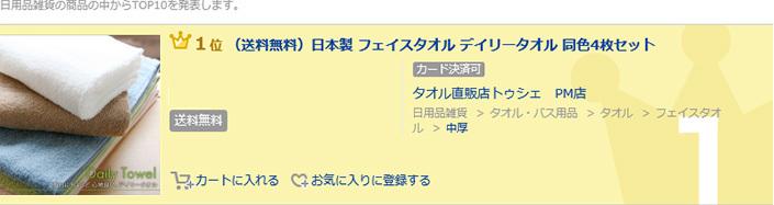 日用品雑貨ウィークリーランキングTOP10 1位 日本製 フェイスタオル デイリータオル 同色4枚セット