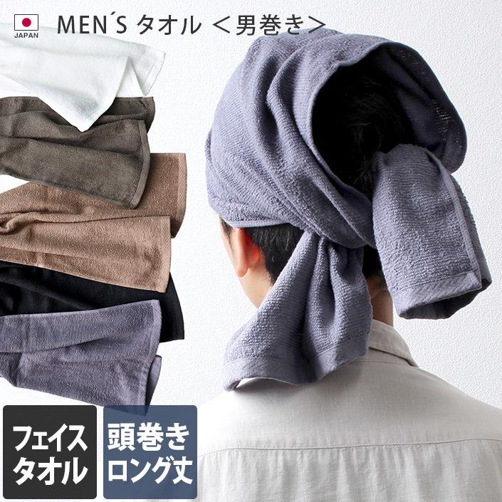 MEN'S タオル 男巻き ロング丈 フェイスタオル