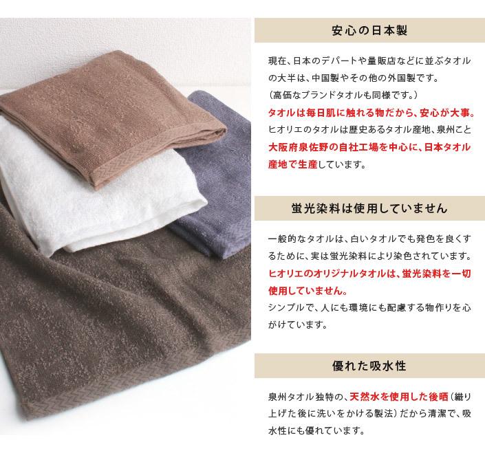 安心の日本製、蛍光染料は使用していません、優れた吸水性