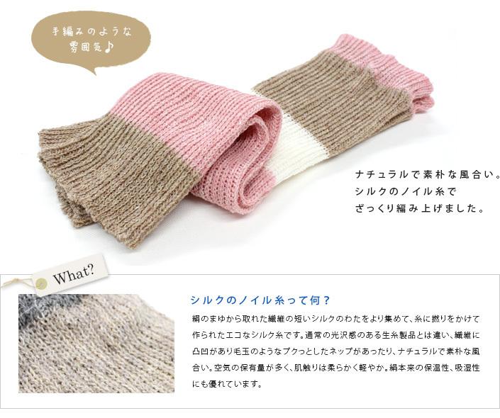手編みのような雰囲気♪ナチュラルで素朴な風合い。シルクのノイル糸でざっくり編み上げました。 シルクのノイル糸って何?絹のまゆから取れた繊維の短いシルクのわたをより集めて、糸に撚りをかけて作られたエコなシルク糸です。通常の光沢感のある生糸製品とは違い、繊維に凸凹があり毛玉のようなプクっとしたネップがあったり、ナチュラルで素朴な風合い。空気の保有量が多く、肌触りは柔らかく軽やか。絹本来の保温性、吸湿性にも優れています。