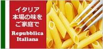 イタリア食材
