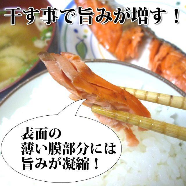 美味しい鮭が干す事により更に美味しく!