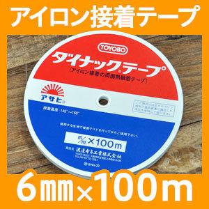 アイロン接着テープ6mm