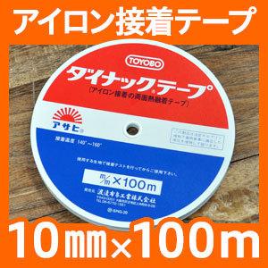 アイロン接着テープ10mm