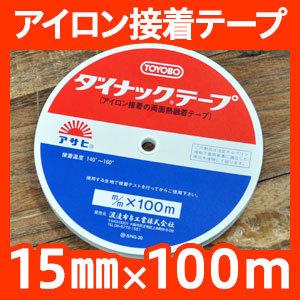 アイロン接着テープ15mm