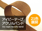 アクリルアイビーテープ