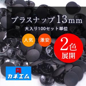 プラスナップ13mm