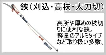 鋏(刈込・高枝・太刀切)