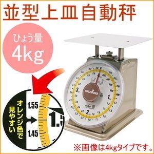 『2年保証』 ワールドボス 並型上皿自動秤 4kg用 検定品 (MYM-4)【はかり】【スケール】【アナログ】【送料無料】【日本製】 太く大きく見やすい目盛で使いやすい。使って便利な「めやす針」のシール付きです。, WILLベランダガーデン:6091a011 --- carexportzone.com