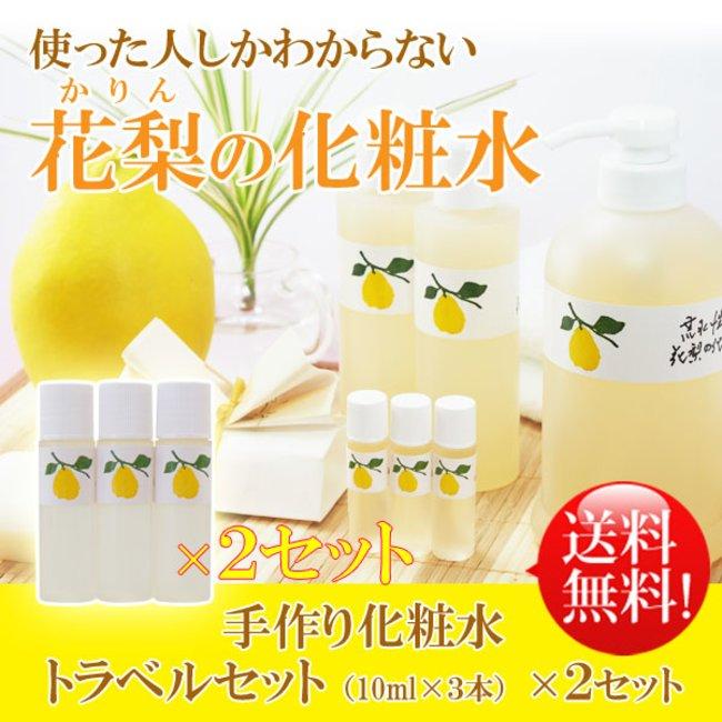 花梨 化粧 水