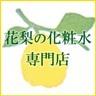 花梨化粧水 専門店
