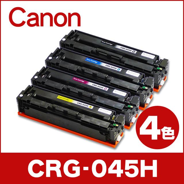 CRG-045