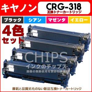 【在庫一掃】 【送料無料】キヤノン(CANON) CRG-318 4色セット<日本製パウダー使用>【互換トナーカートリッジ】 摩耗・劣化のない新品互換トナー CRG-318【送料無料】キヤノン(CANON) 平日14時まで当日出荷 crg-318BLK crg-318CYN crg-318MAG crg-318YELの4色セット 対応機種:LBP7600C LBP7200C LBP7200CN, 熊谷市:56bc8d31 --- fukuoka-heisei.gr.jp