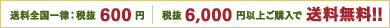 送料全国一律:税抜600円 税抜5000円以上ご購入で送料無料!
