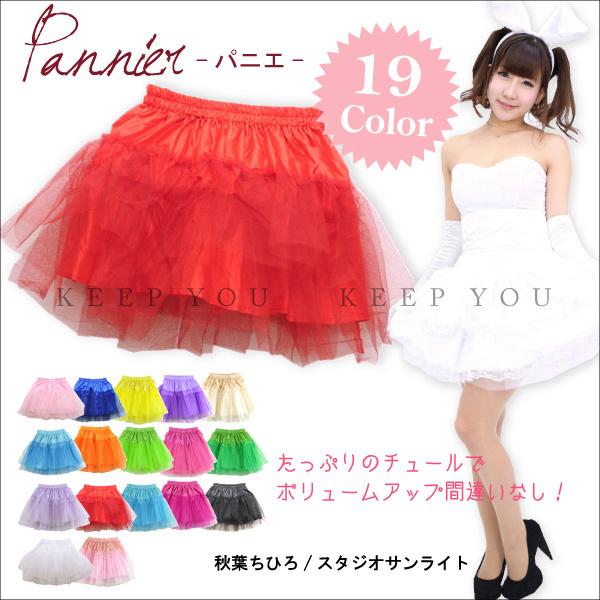 パニエ-6