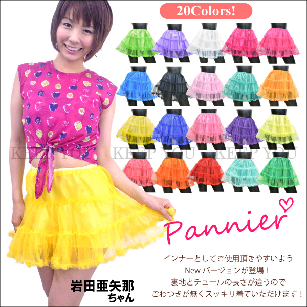 パニエ-9