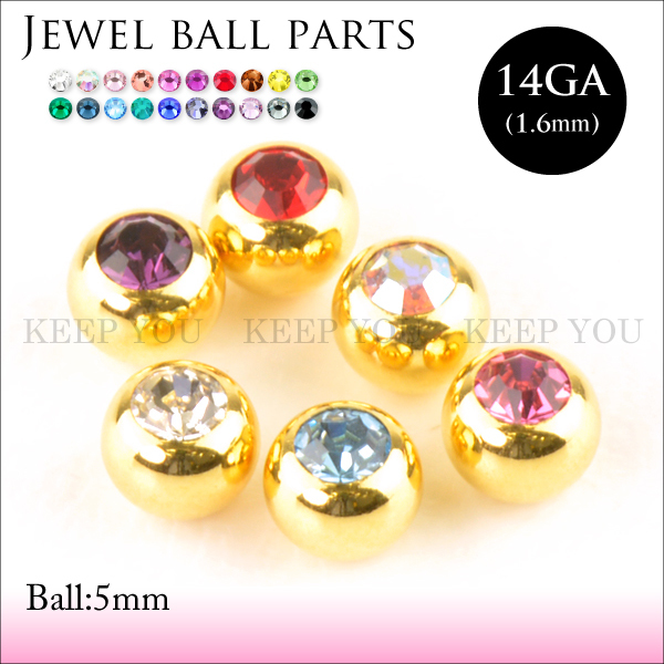 /jwball-gd-14g-5mm