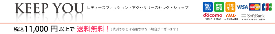 KEEP YOU-ポンパレモール店**レディスファッション、アクセサリーの通販サイト♪ 10,800円以上で送料無料!!