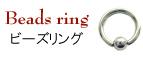 ビーズリング
