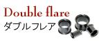 ダブルフレア