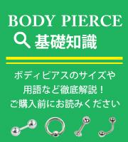 BP基礎知識