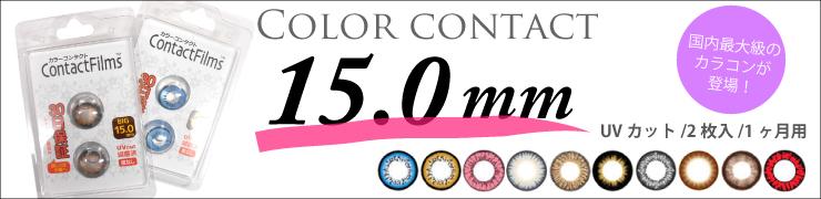 カラコン15mm