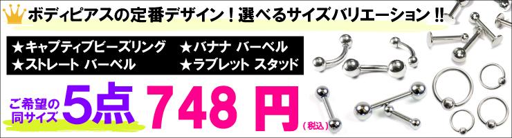 BP5個セット福袋