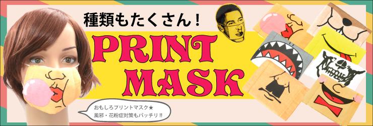 マスク-2