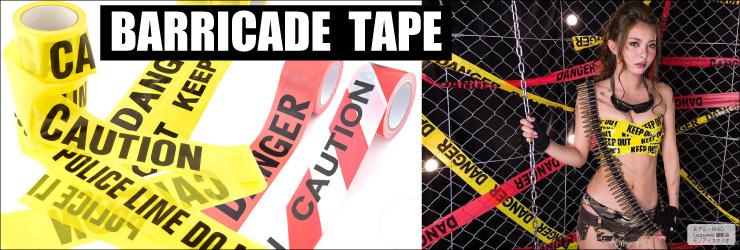バリケードテープ